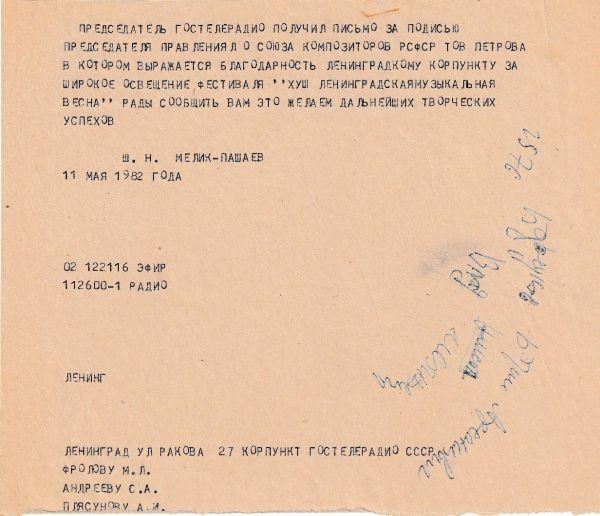 Андрей Петров. Телекс о письме Петрова Лапину Подписи к нему не надо, всё ясно из текста