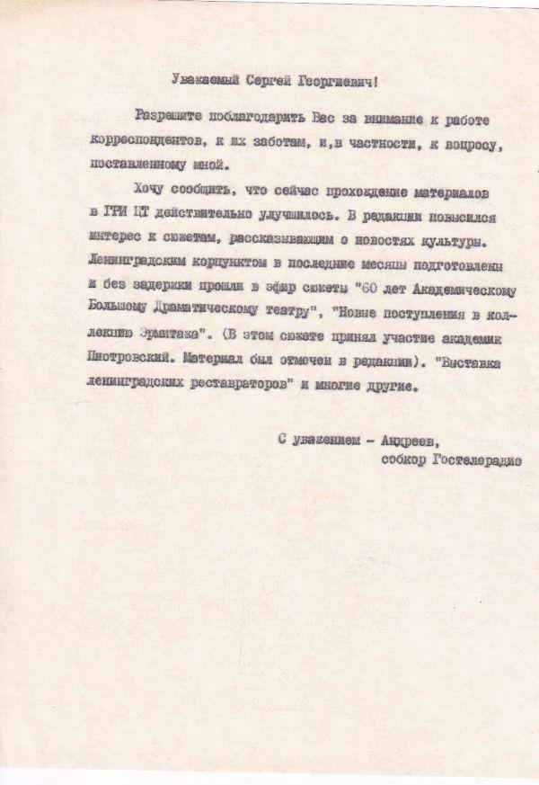 Ответ Андреева
