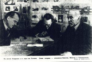 Академики Н.И. Вавилов, Г.К. Мейстер и Д.Н. Прянишников перед заседаниями сессии ВАСХНИЛ (Из газеты «Соцземледелие», 1930-е годы).