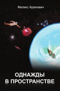 Книга Арановича