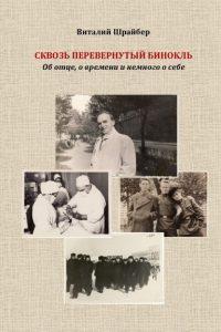 Книга Шрайбера