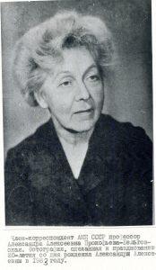 А.А. Прокофьева-Бельговская. 1987.