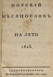 Титульный лист Морского месяцеслова на 1823 г.