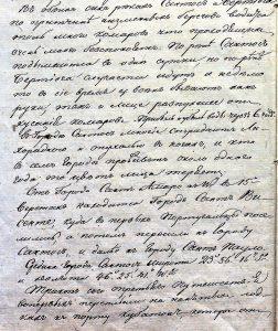 Записки Рубцова с описанием г. Сантос и указанием его координат