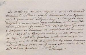 Записи Рубцова об участии в групповом астрономическом упражнении в Рио-де-Жанейро (1822 г.)