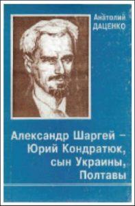 Рис. 10. Книга А.В. Даценко [7]