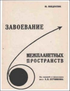 Рис. 2. Репринтное издание 1996 г. книги [10].