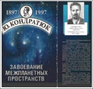 Рис. 3. Суперобложка художника В. Курилова к репринтному изданию 1996 г. книги [10].