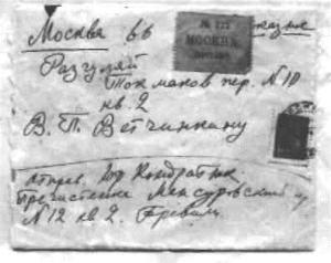 Рис. 4. Конверт письма, посланного В.П. Ветчинкину в 1926 году.