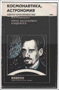 Рис. 6. Книга Б.И. Романенко [20].