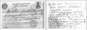 Рис. 9. Открытка Ю.В. Кондратюка, посланная Г.П. Плетневой 6 августа 1941 г.