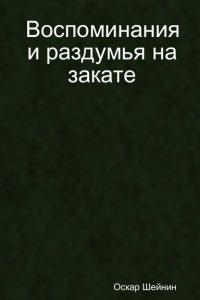 Шейнин