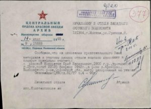 Справка ЦАМО Министерства обороны о гибели Ю.В. Кондратюка, полученная Б.И. Романенко.