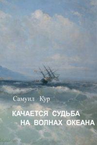Самуил Кур. Качается судьба на волнах океана