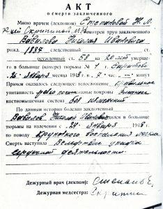 Медицинское заключение о смерти Вавивлова.