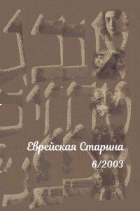 6/2003