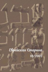 10/2003