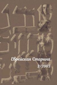 2/2003