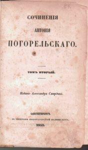 Титульный лист Сочинений Антония Погорельского, изд. Смирдина, 1853
