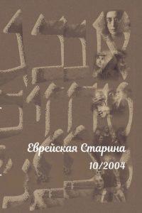 10/2004