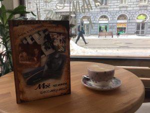 Книга в кафе