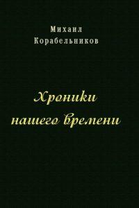 Михаил Корабельников. Хроники нашего времени