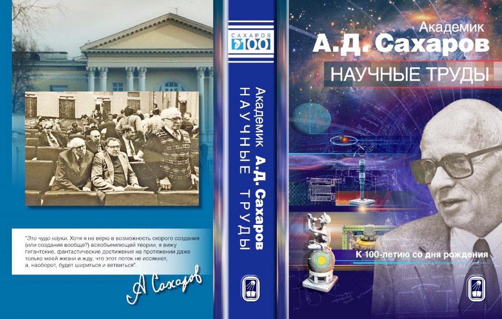 Книга Сахарова