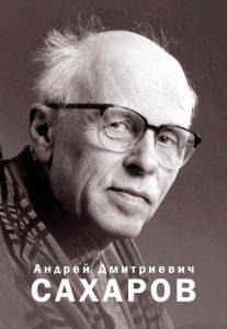 А.Д.Сахаров