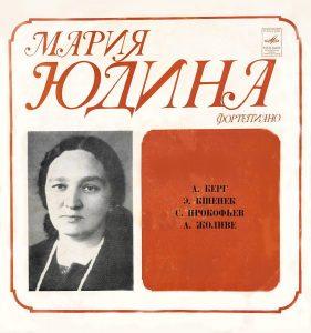 """Мария Юдина (фортепиано). Фирма """"Мелодия"""""""