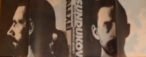 суперобложка альбома А.Сундукова [1].