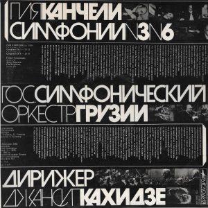 """Гия Канчели. Симфонии №3 и №6. Дирижер Джансуг Кахидзе. Фирма """"Мелодия"""", 1979-1981гг."""
