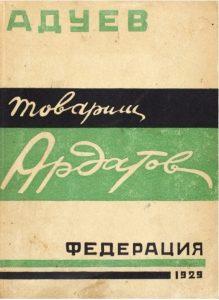 Адуев