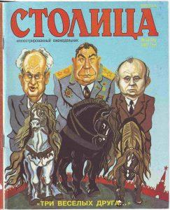 Обложка журнала «Столица»: «Три весёлых друга»